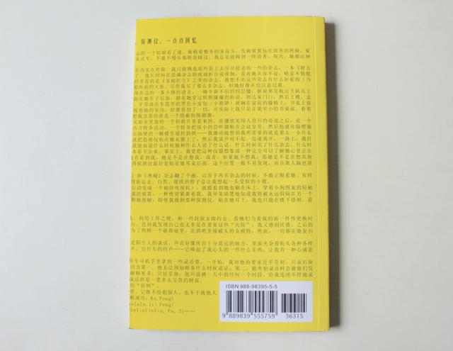 胡昉 Hu Fang:新人间词话 (3)