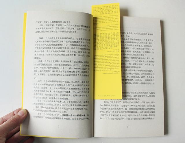 胡昉 Hu Fang:新人间词话 (4)