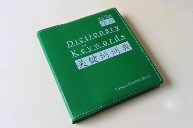 徐坦:关键词词典 (1)