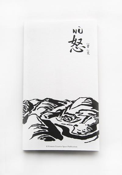 怒 (3)