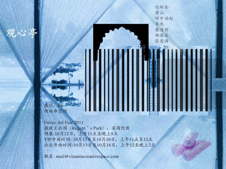 2011 观心亭Frieze Art Fair 邀请函