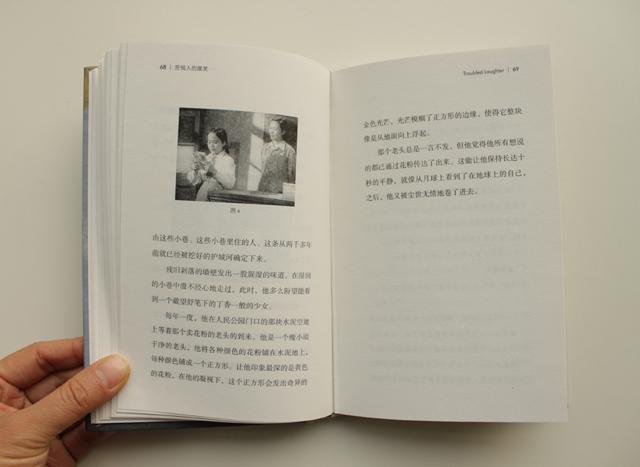 胡昉《苦恼人的微笑》一部电影笔记小说 (3)