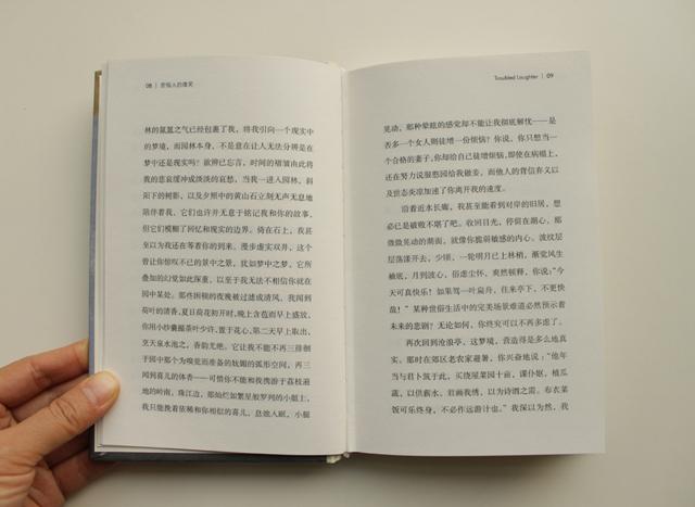 胡昉《苦恼人的微笑》一部电影笔记小说 (4)