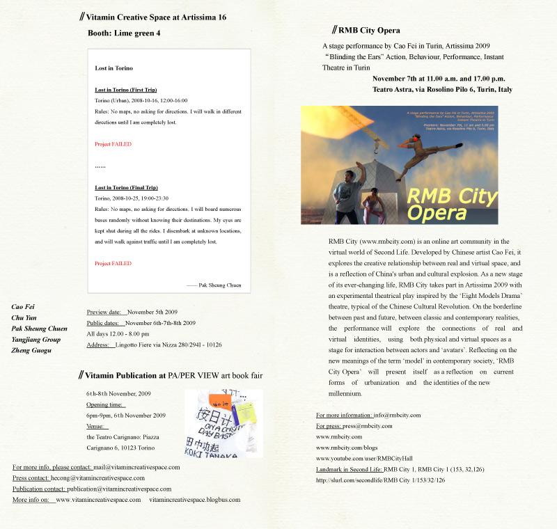 2009 Artissima 邀请