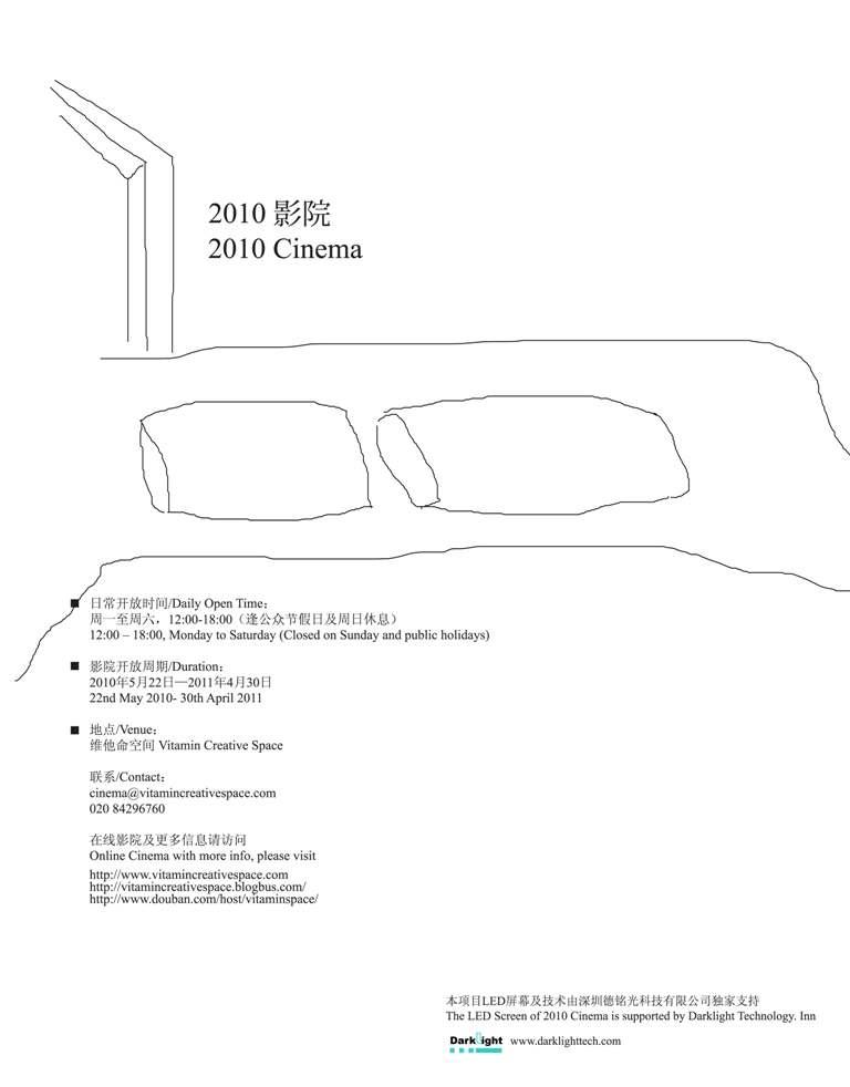2010 Cinema poster