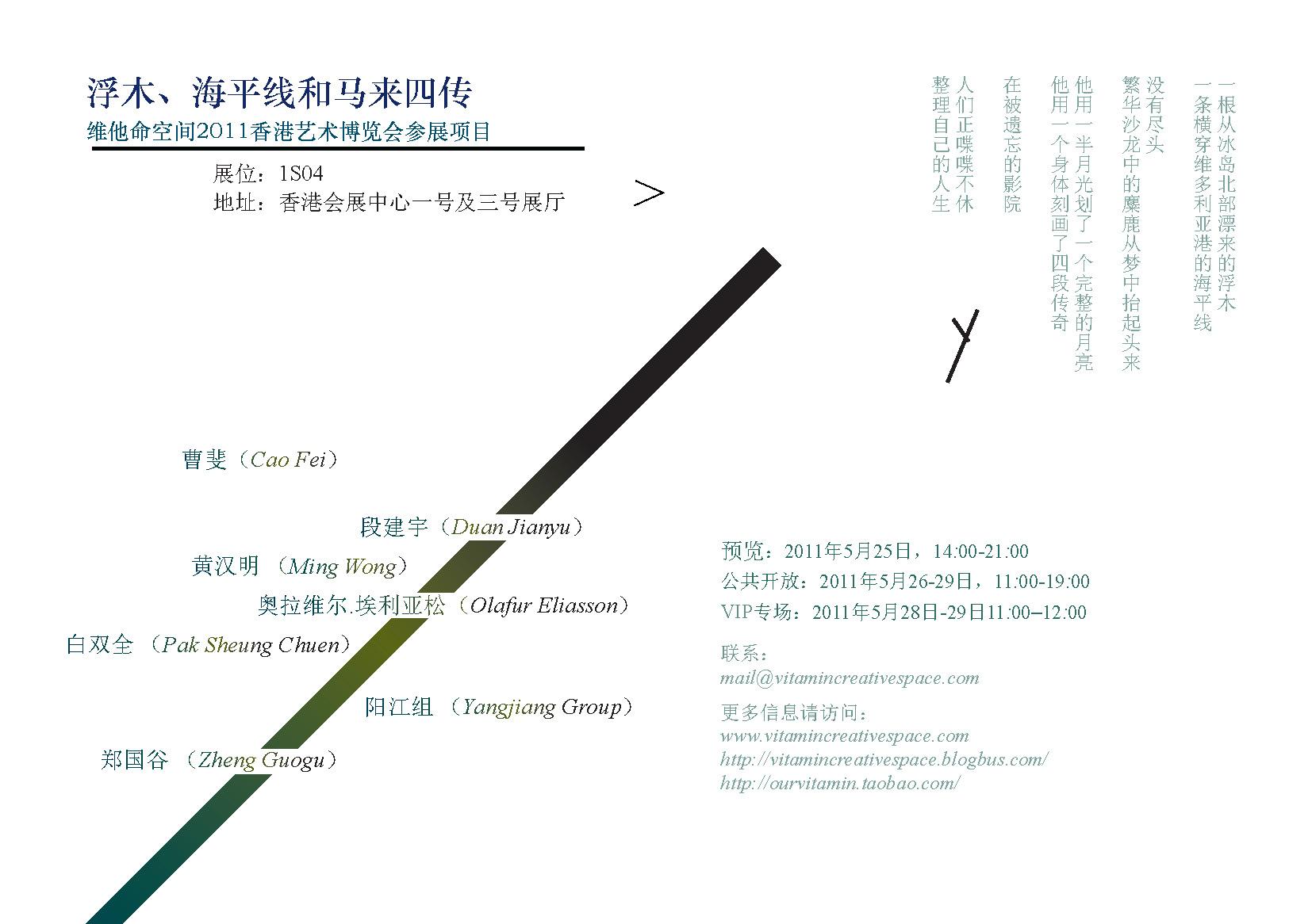 2011 Art HongKong邀请函