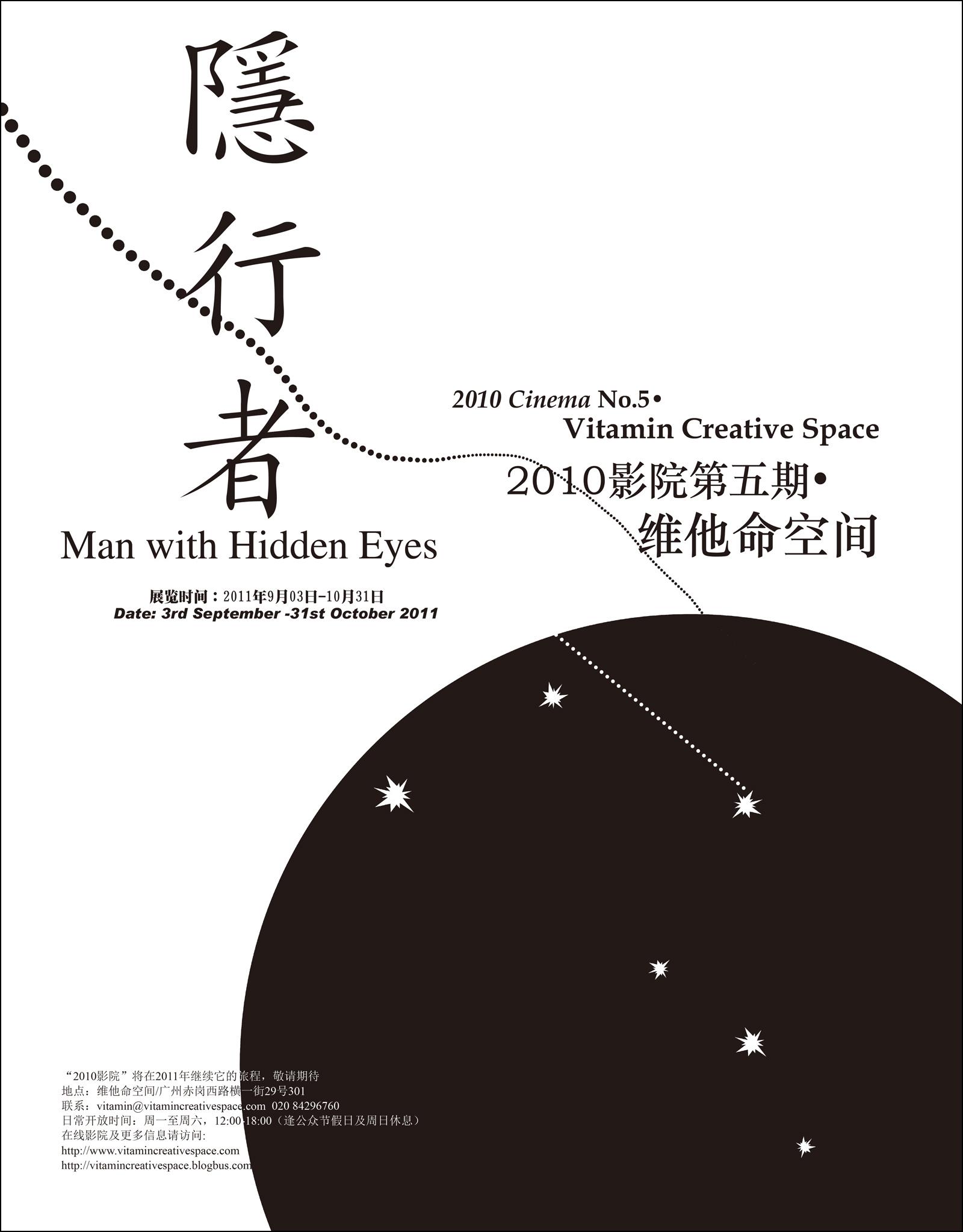 Yinxingzhe 2011 (1)