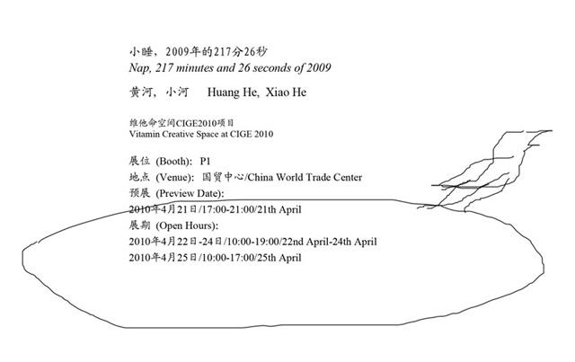 2010 CIGE Beijing