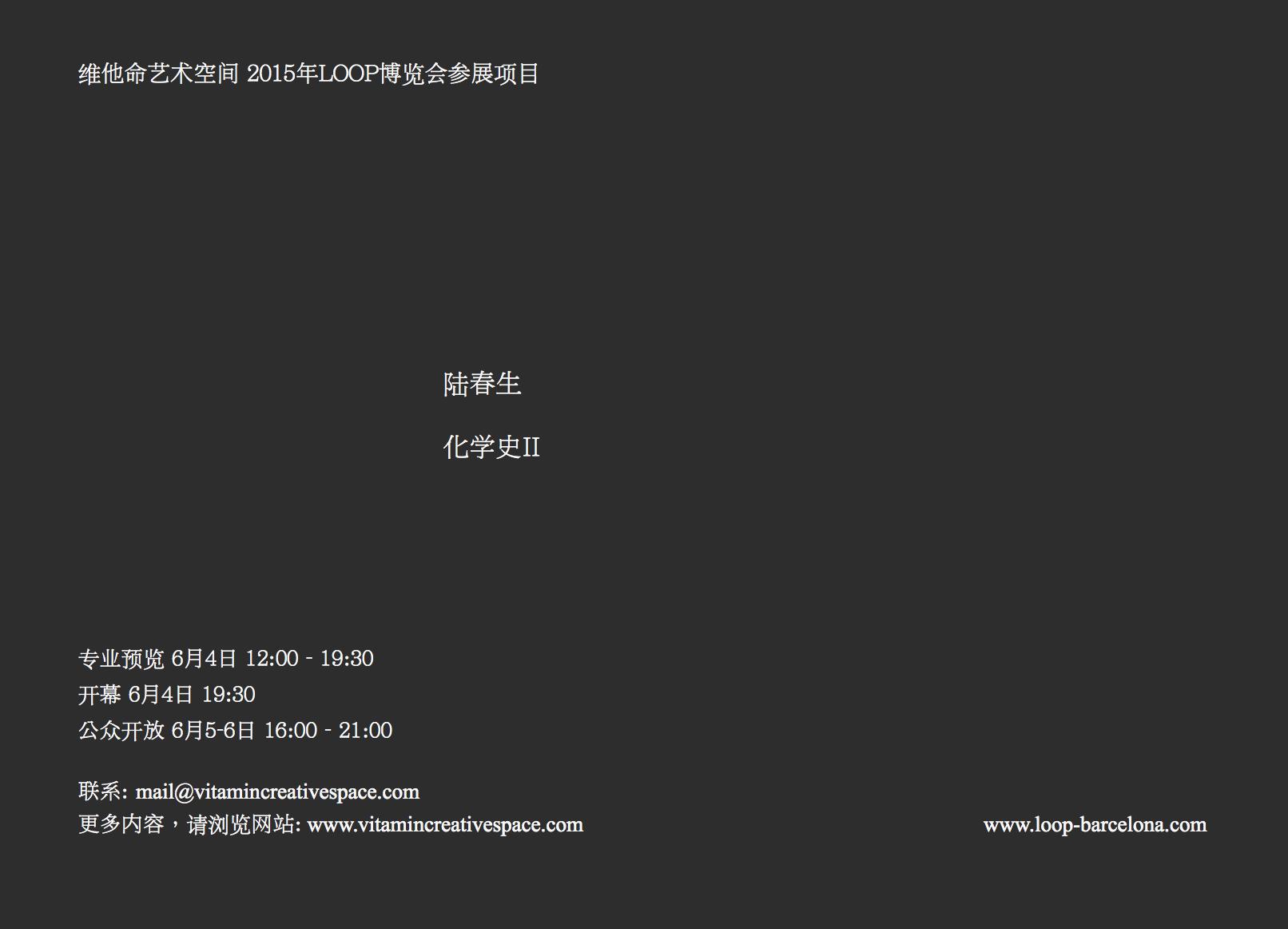loop invitation_cn