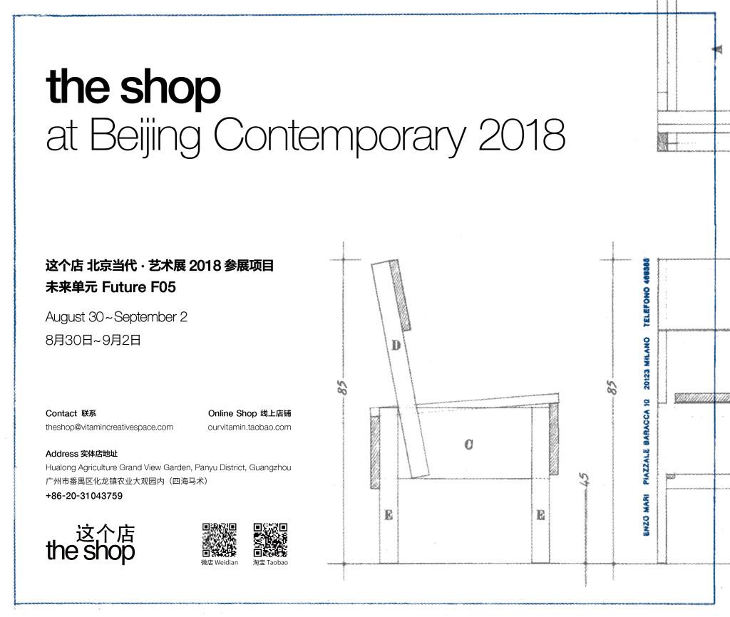 北京当代-2018邀请函-手机端