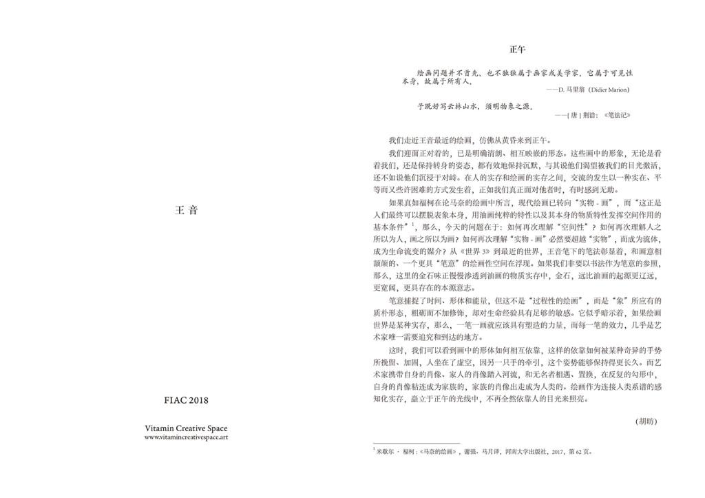 邀请函-王音fiac单张CN副本