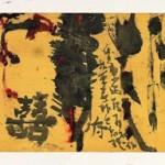 Yangjiang Group shufa  (4)