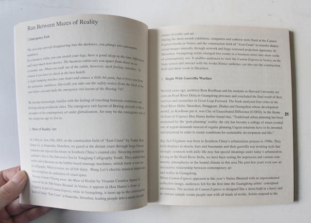 主场客场:现实迷宫 (4)
