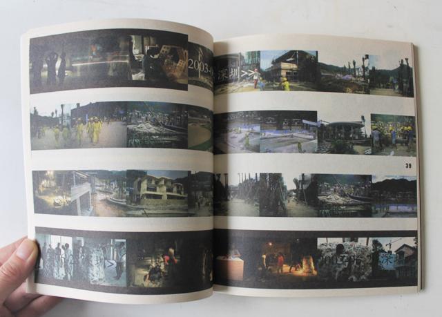 主场客场:现实迷宫 (7)