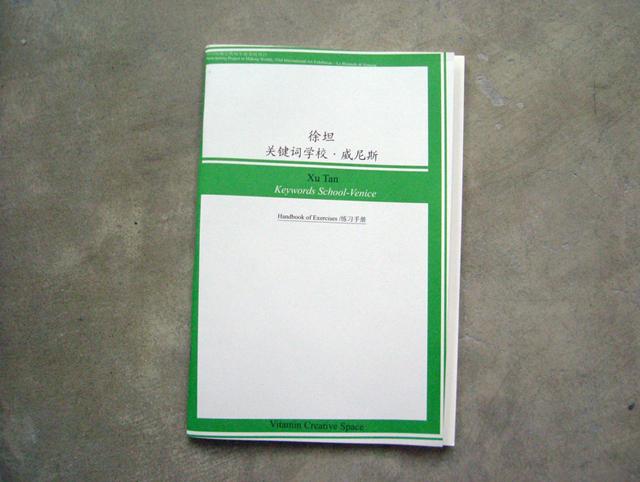 关键词学校.威尼斯.练习手册 (1)