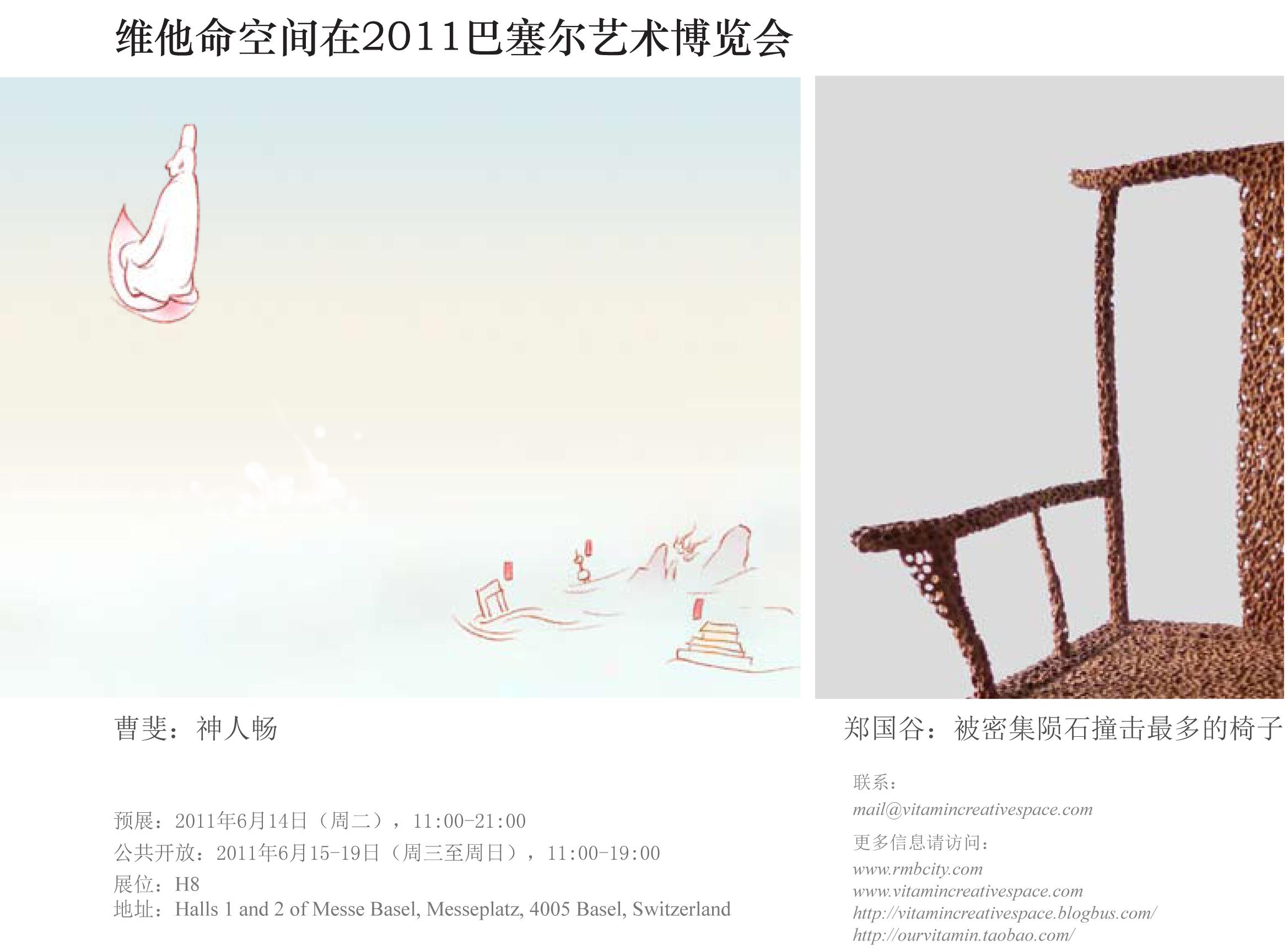 2011 Art Basel 42邀请函
