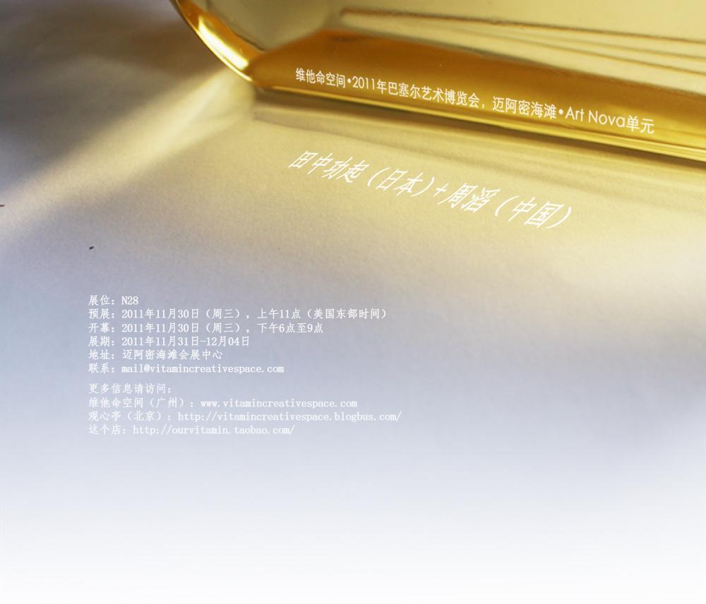 2011 Art Basel Miami 邀请函