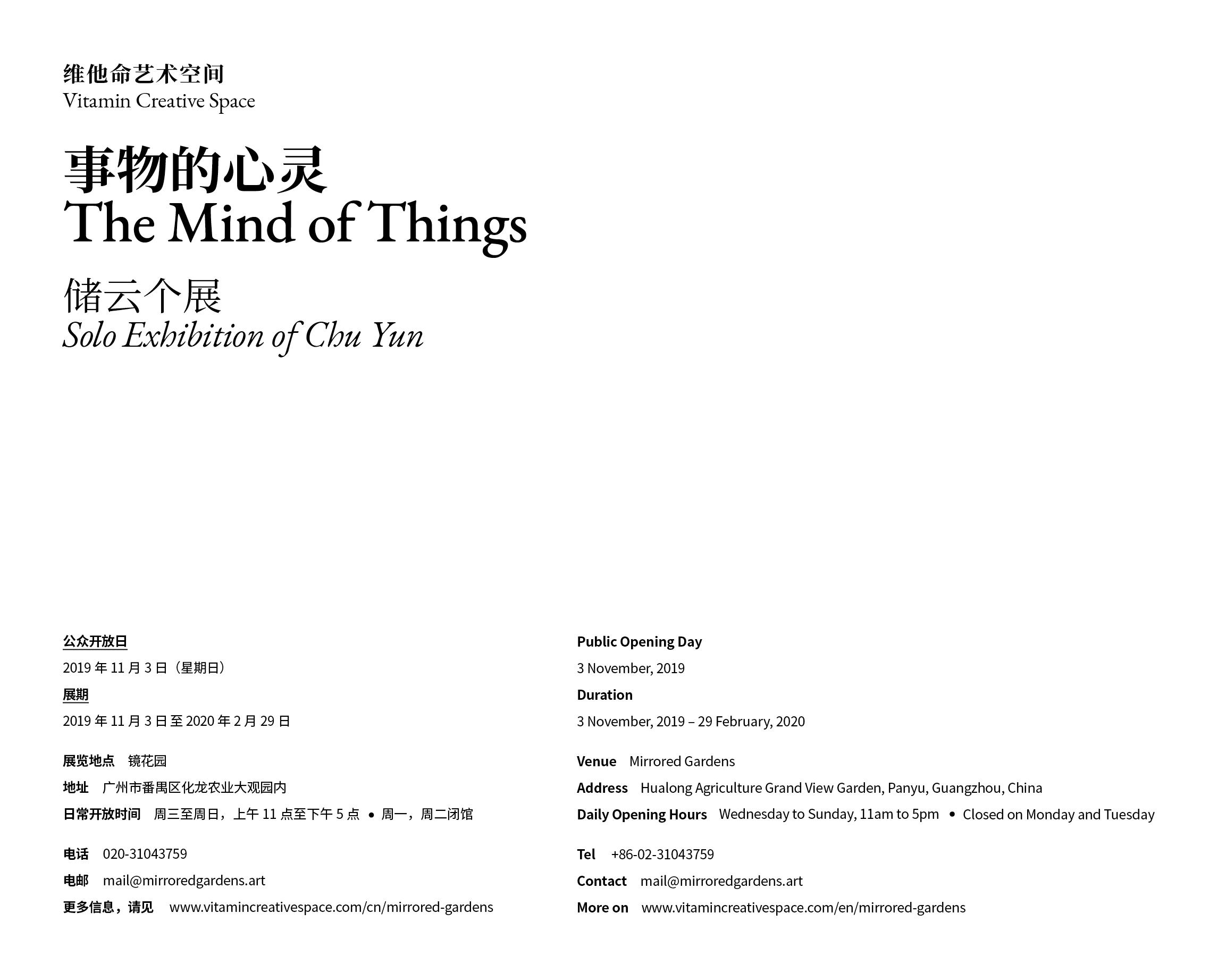 Chu Yun solo exhibition_public invitation